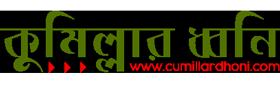 কুমিল্লার ধ্বনি :: Cumillar Dhoni - কুমিল্লার খবর