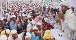 সোনাকান্দা দরবারে আখেরি মোনাজাত দিয়ে দু'দিনব্যাপী মাহফিল সম্পন্ন