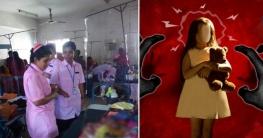 কুমিল্লায় ৫ বছরের শিশুকে ধর্ষন!