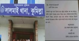 কুমিল্লার নতুন থানা 'লালমাই'