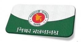 কুমিল্লায় এমপিওভুক্ত হচ্ছেন ৩৭৫ জন শিক্ষক-কর্মচারী