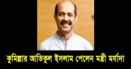 কুমিল্লার আতিকুল ইসলাম পেলেন মন্ত্রী মর্যাদা