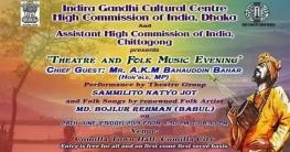 টাউনহলে ভারতীয় হাইকমিশনের আয়োজনে সাংস্কৃতিক অনুষ্ঠান