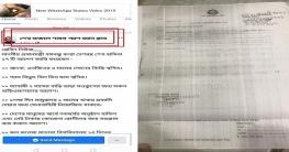 সরকারের বিরুদ্ধে বিভ্রান্তিকর তথ্য ছড়াচ্ছে ভুয়া ফেসবুক পেজ