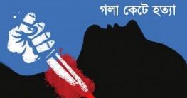কুমিল্লায় নৌবাহিনীর সদস্যকে গলা কেটে হত্যা