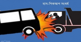 কুমিল্লায় বাস-পিকআপ সংঘর্ষ, হেলপার নিহত