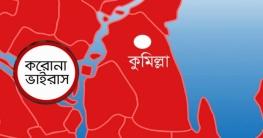 কুমিল্লায় করোনায় ১৩ মৃত্যু, আক্রান্ত ৩শ' ছাড়াল
