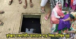 কুমিল্লায় ঢাকনাবিহীন ম্যানহোলে পড়ে শিশুর মর্মান্তিক মৃত্যু