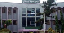 কুমিল্লা শিক্ষা বোর্ডে কমেছে পরীক্ষার্থীর সংখ্যা