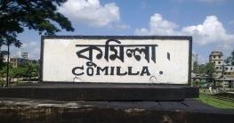 দ্রুত 'কুমিল্লা' নামে বিভাগ ঘোষনা চান বিশিষ্টজনেরা