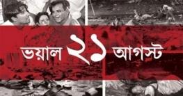 গ্রেনেড হামলা: খালেদা জিয়ার বিরুদ্ধে মামলার আবেদন