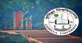 করোনা সতর্কতায় কুমিল্লা বিশ্ববিদ্যালয় বন্ধ ঘোষণা