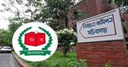 নতুন রাজনৈতিক দল 'বাংলাদেশ কংগ্রেস'এর আত্মপ্রকাশ