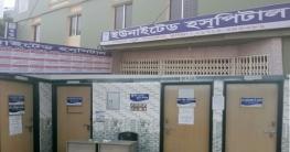 করোনা আতঙ্কে ডাক্তার শূন্য হাসপাতালের শহর কুমিল্লা