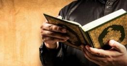পবিত্র কোরআনের ১০০ নির্দেশনা...