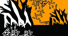 বাংলাদেশে বাংলা ভাষার বাইরে রয়েছে আরো ৪১টি ভাষা