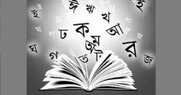 ভাষাচর্চা একটি ইবাদত