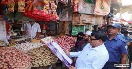 কুমিল্লায় রমজানে দ্রব্যমূল্যের দাম নিয়ন্ত্রণে রাখতে বাজার মনিটরিং