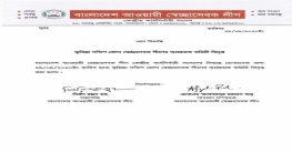 কুমিল্লা জেলা স্বেচ্ছাসেবক লীগের কমিটি বিলুপ্ত