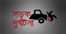 কুমিল্লায় বেপরোয়া প্রাইভেটকারের চাপায় দুই ভাই নিহত