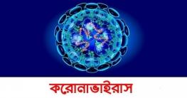 কুমিল্লায় আরো এক করোনা রোগী শনাক্ত