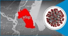 কুমিল্লায় করোনার 'দ্বিতীয় ধাক্কা' নিয়ে বাড়তি সতর্কতা