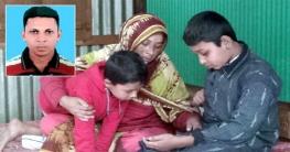 সৌদির ভুলে কুমিল্লার রুহুলের লাশ পাকিস্তানে দাফন