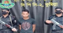 কুমিল্লা ইপিজেড কর্মকর্তা হত্যার প্রধান আসামি গ্রেফতার