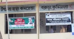 উপজেলা স্বাস্থ্য কমপ্লেক্স পরিদর্শনে সিভিল সার্জন