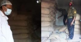 মেম্বারের গুদামে ১০৭৮ কেজি চাল, ডিলারশিপ বাতিল