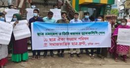 কুমিল্লায় শিক্ষার্থীদের মেস-বাসা ভাড়া মওকুফের দাবিতে মানববন্ধন