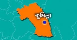 কুমিল্লায় বাসচাপায় বৃদ্ধ নিহত