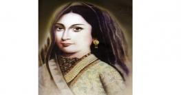নওয়াব ফয়জুন্নেছার ১১৭তম মৃত্যুবার্ষিকী আজ
