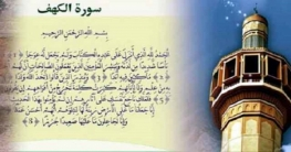 সূরা আল কাহাফের ১০ আয়াত সম্পর্কে হাদিসের সুসংবাদ