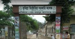 কুমিল্লা ভিক্টোরিয়া কলেজে দুদকের অভিযান