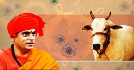 করোনাভাইরাস রোধে পার্টির মেন্যুতে আসছে গোবর-গোমূত্র দিয়ে তৈরি পদ!