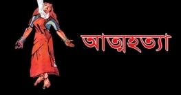 কুমিল্লায় প্রবাসীর স্ত্রীর আত্মহত্যা