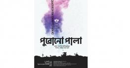 কুমিল্লায় জাতীয় অধ্যাপক আনিসুজ্জামানের 'পুরোনো পালা' নাটক মঞ্চায়ন