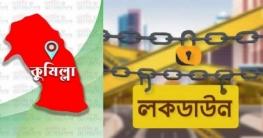 কুমিল্লা জেলা লকডাউন ঘোষণা, প্রবেশ ও প্রস্থান নিষিদ্ধ