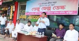 কুমিল্লায় ডেঙ্গু প্রতিরোধে হেল্প ডেস্ক সেবা চালু