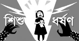 দেবিদ্বারে দু'ভাই মিলে চাচী ও ৪র্থ শ্রেণীর চাচাত বোনকে ধর্ষন