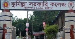 কুমিল্লার ৭ সরকারি কলেজে নেই অধ্যক্ষ