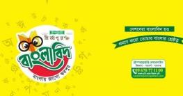 'ইস্পাহানি মির্জাপুর বাংলাবিদ' কুমিল্লা জেলার বাছাইপর্ব রবিবার