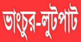নাঙ্গলকোটে সন্ত্রাসী হামলা ভাংচুর, আটক-৬